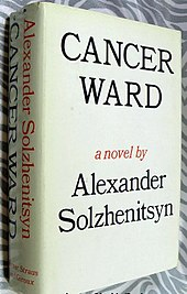 170px-cancer_ward2c_farrar2c_straus_and_giroux2c_1969